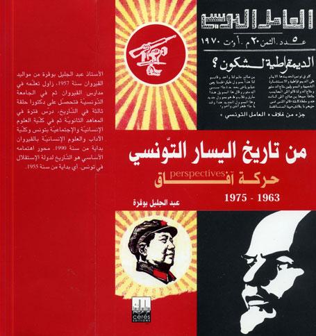 Livre de Abdeljalil Bouguerra  sur la Constitution et la constituante en Tunisie